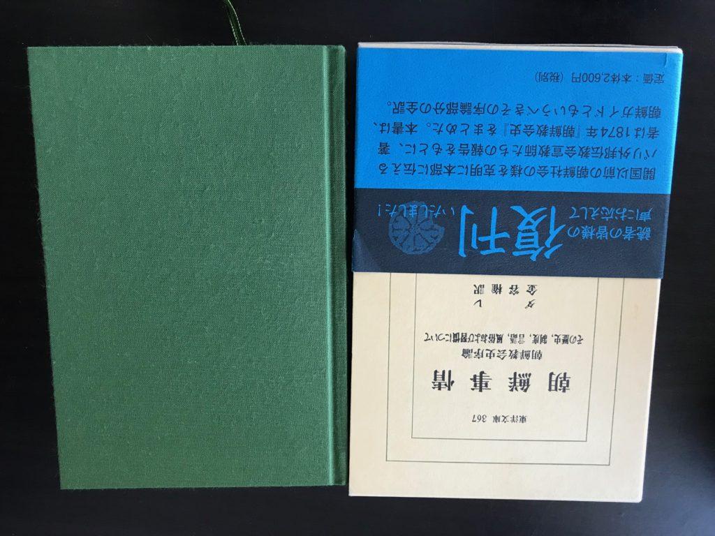 朝鮮の拷問を知るための資料が届きました
