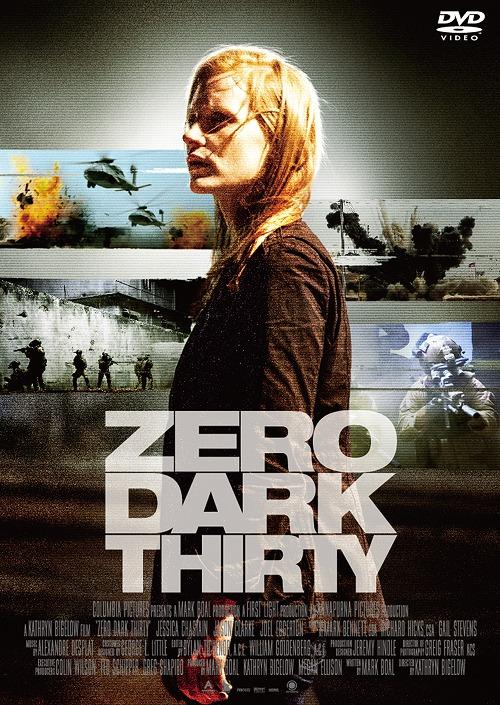 CIAの拷問描写が素晴らしい『ゼロ・ダーク・サーティ』