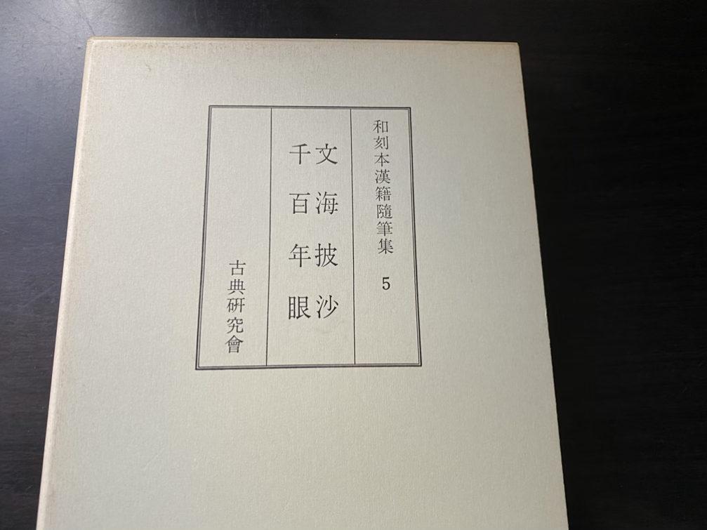 和刻本漢籍随筆集 5 『文海披沙』